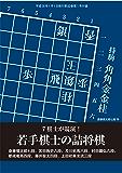 7棋士が競演!若手棋士の詰将棋(将棋世界2018年1月号付録)