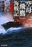 空母「飛鷹」海戦記 (光人社NF文庫)