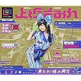 来たれ! 暁の同志(初回限定盤)(DVD付)