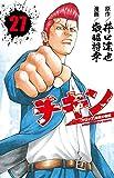 チキン(27) (少年チャンピオン・コミックス)