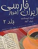 Persian of Iran Today, Volume 2 (Persian Edition)
