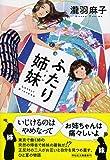 ふたり姉妹 (祥伝社文庫)