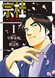 宗桂~飛翔の譜~ (1)【電子限定特典付き】 (SPコミックス)