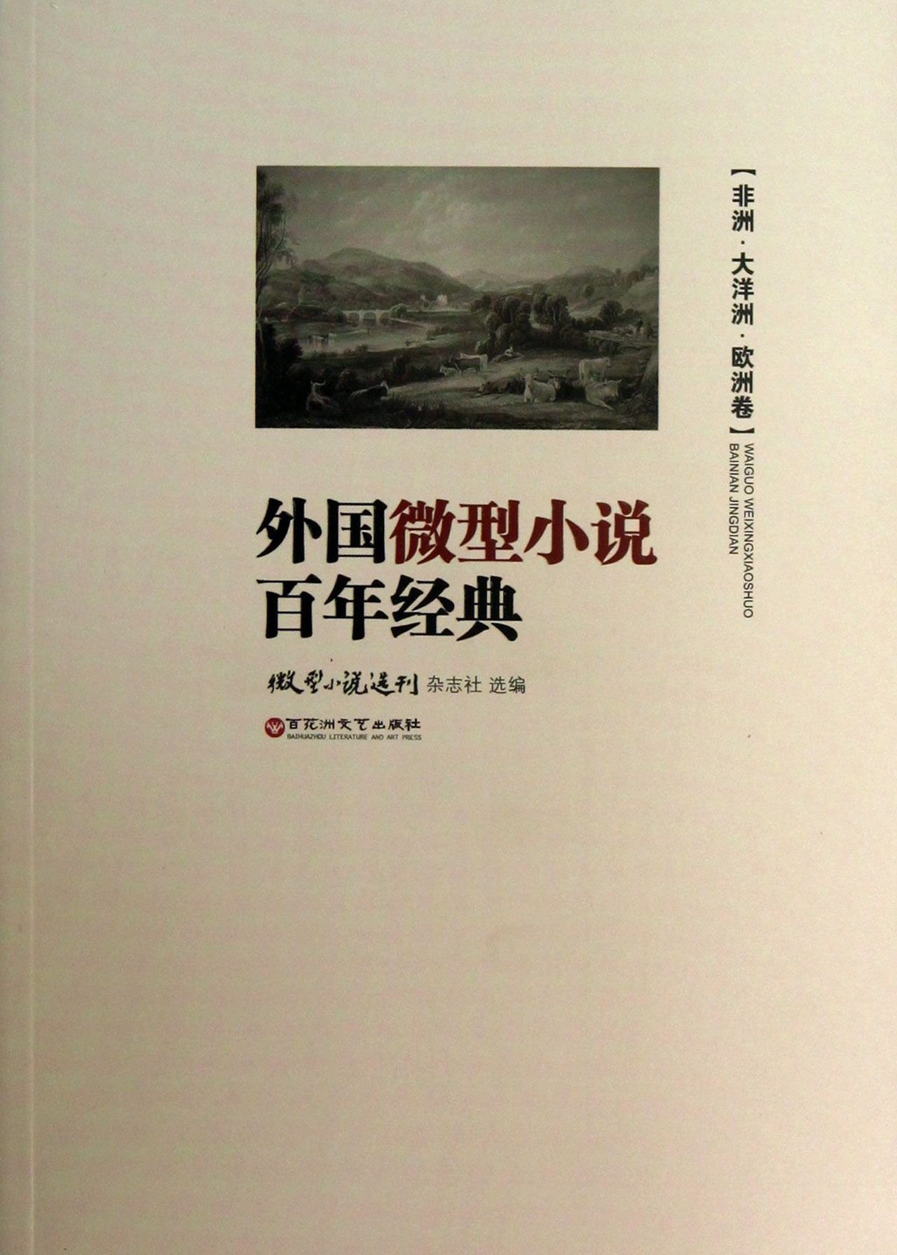 Download On Asia,Oceania and Europe (Chinese Edition) pdf
