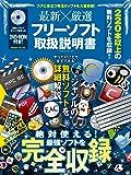 最新×厳選フリーソフト取扱説明書 (100%ムックシリーズ)