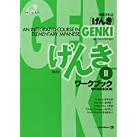 Genki: An Integrated Course in Elementary Japanese Workbook II [Second Edition] (Japanese Edition)