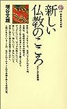 新しい仏教のこころ わたしの仏教概論 (講談社現代新書)