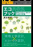 エコハウスブック: 自然となかよく暮らすための12章 (22世紀アート)