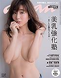 anan (アンアン) 2017年 9月20日号 No.2069 [美乳強化塾] [雑誌]