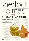 シャーロック・ホームズ全集9 シャーロック・ホームズの事件簿 (河出文庫)