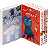 ルドルフとイッパイアッテナ 全4巻 (児童文学創作シリーズ)