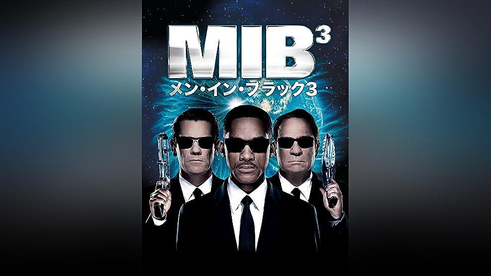 メン・イン・ブラック3(字幕)