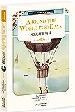 80天环游地球:AROUND THE WORLD IN 80 DAYS(英文版)(配套英文朗读免费下载)