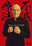 不滅療法~ウィルコ・ジョンソン自伝 ギター・マガジン