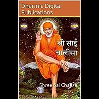 Shree Sai Chalisa: श्री साईं चालीसा (Hindi Edition)