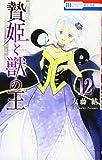 贄姫と獣の王 12 (花とゆめCOMICS)
