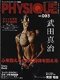 PHYSIQUE MAGAZINE (フィジーク マガジン) 2014年 11月号 [雑誌]