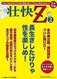 壮快Z 2 (付録付き(DVD1枚、袋とじ2))