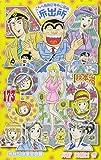こちら葛飾区亀有公園前派出所 第173巻 オヤジ小学生の巻 (ジャンプコミックス)