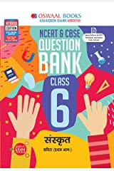 Oswaal NCERT & CBSE Question Bank Class 6, Sanskrit (For 2021 Exam) (Hindi Edition) Kindle Edition