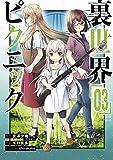 裏世界ピクニック(3) (ガンガンコミックス)
