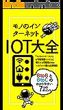 IoT大全