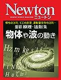 Newton 重要 原理・法則集 物体や波の動き
