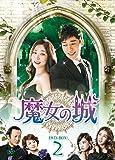 魔女の城 DVD-BOX2