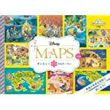 DISNEY MAPS: ディズニー13のストーリー (プラチナスターブックス)
