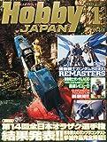 Hobby JAPAN (ホビージャパン) 2012年 01月号 [雑誌]