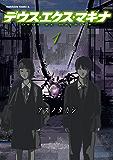 デウス・エクス・マキナ(1) (角川コミックス・エース)