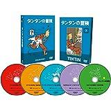 タンタンの冒険 COLLECTION 1 -デジタルリマスター版- (5,000BOX数量限定版) [DVD]