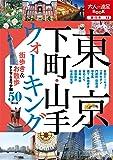 東京 下町・山手ウォーキング (大人の遠足BOOK)