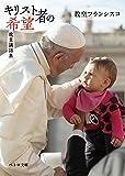 キリスト者の希望――教皇講話集 (ペトロ文庫)