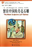 Chinese Breeze Graded Reader Series: The Moon Sculpture Left Behind (Level 3, 750 Words) (+ 1 MP3-CD)