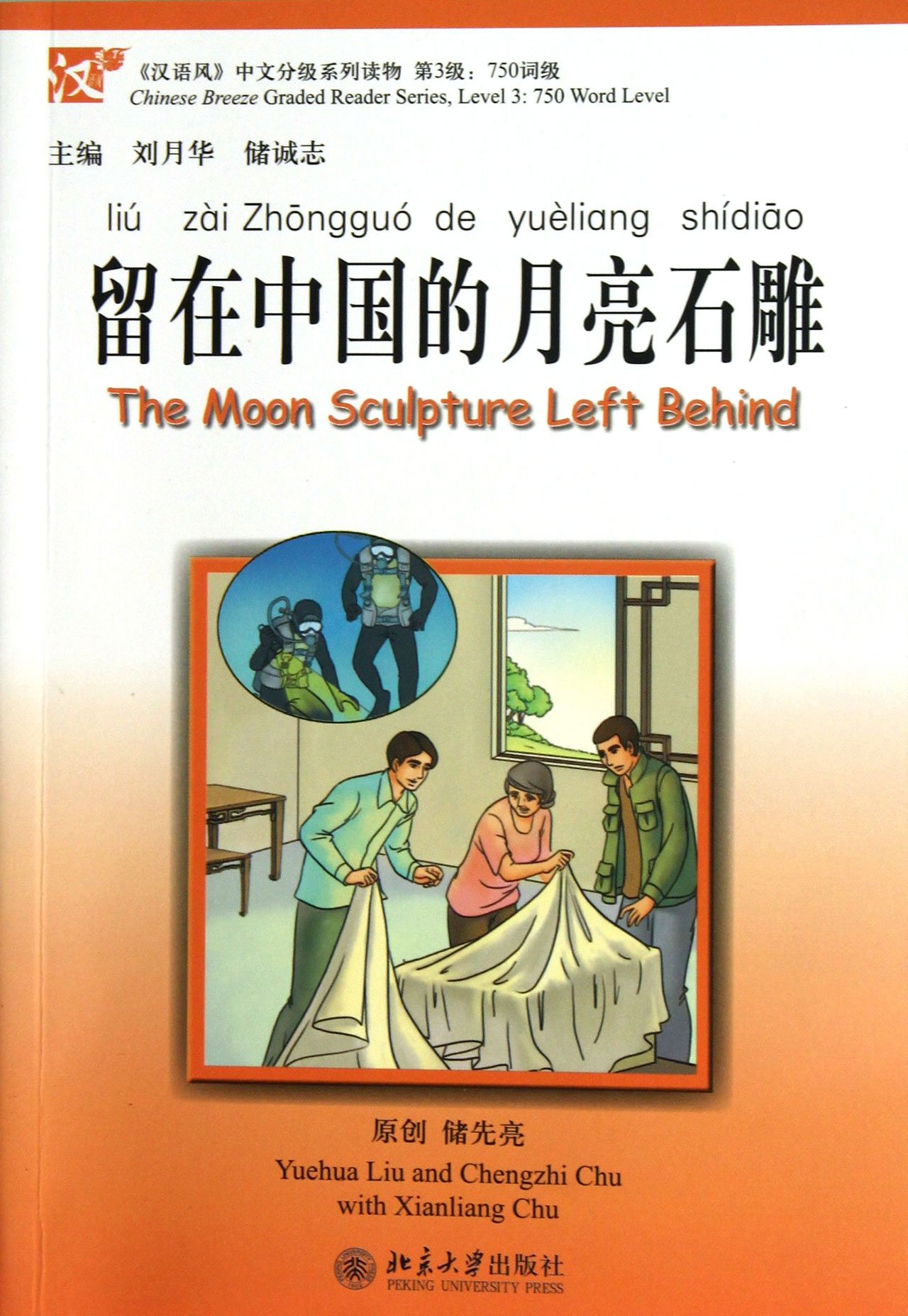 chinese-breeze-graded-reader-series-the-moon-sculpture-left-behind-level-3-750-words-1-mp3-cd