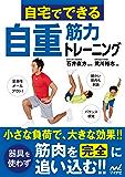 自宅でできる自重筋力トレーニング