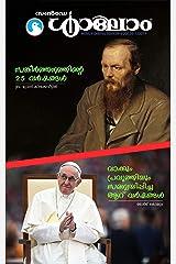 Sunday Shalom : DIGITAL EDITION V20IS35-122019 (Malayalam Edition) Kindle Edition