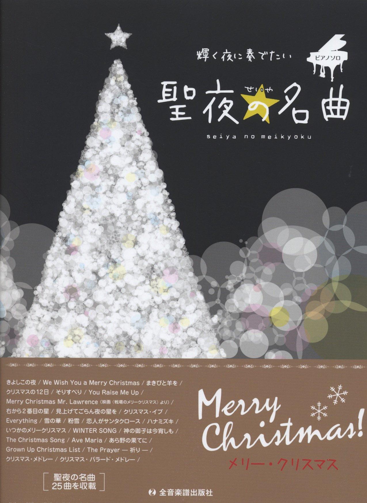 Download Kagayaku yoru ni kanadetai seiya no meikyoku : Pianosoro : Chukyu. PDF ePub fb2 ebook