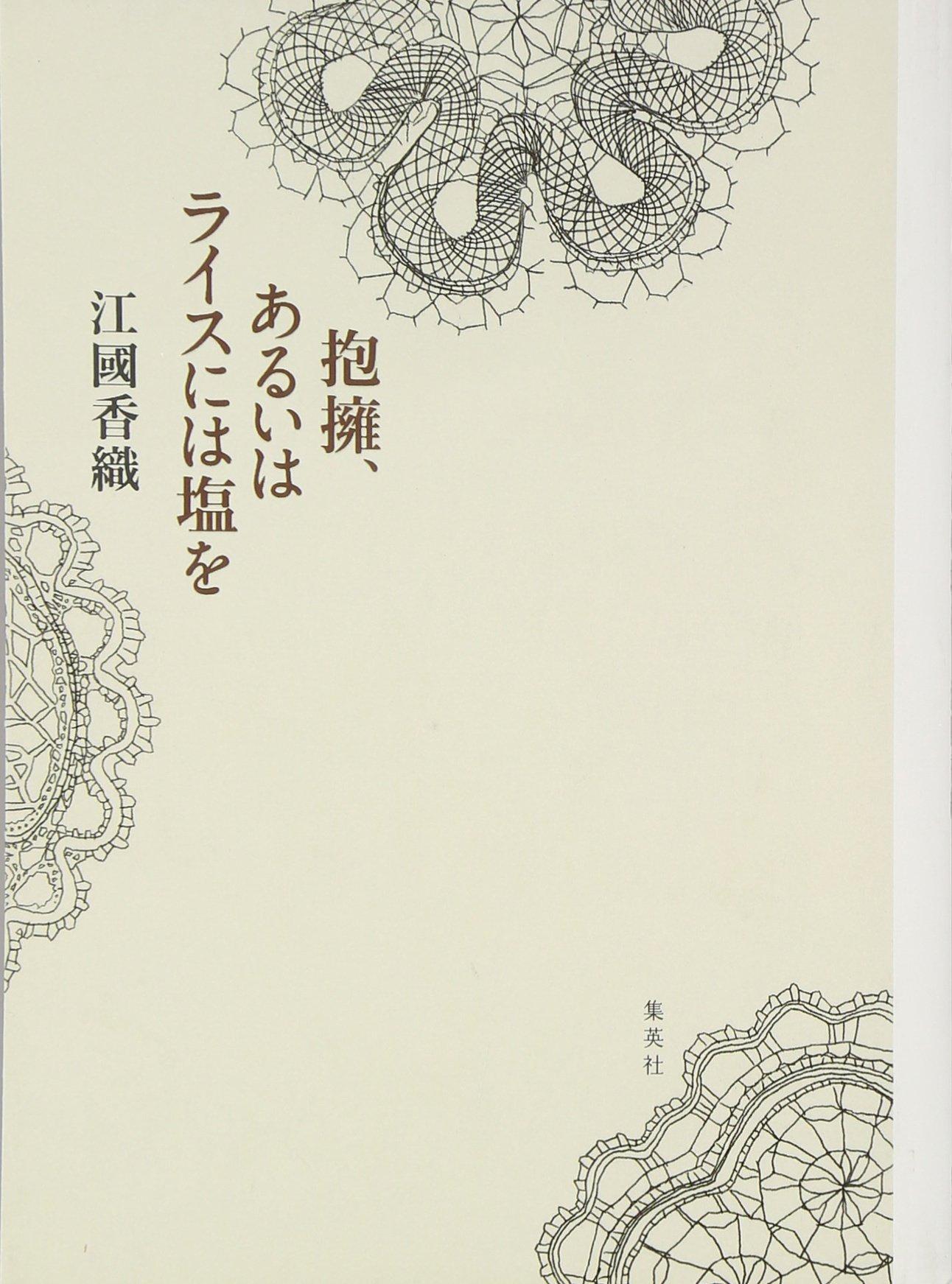 Download Hoyo Aruiwa Raisu Niwa Shio O (Japanese Edition) pdf epub