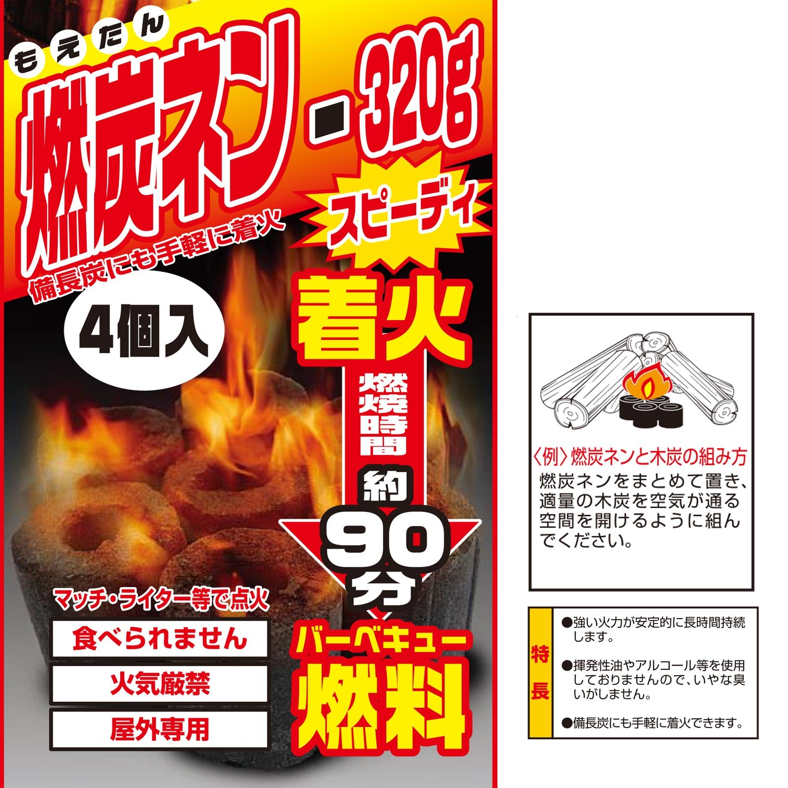 "Onoe Works (ONOE) barbecue fuel ""R'Y nen 320g CK-320"