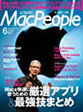 MacPeople 2013年6月号 [雑誌] (マックピープル)