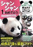シャンシャン1歳おめでとう ぷくぷくシールつきBOOK (TJMOOK)