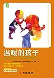 温暖的孩子:打造滋养型环境,培养孩子的亲社会行为