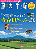 旅の手帖 2019年 07月号 [雑誌]