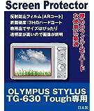 AR液晶保護フィルム オリンパス OLYMPUS STYLUS TG-630 Tough専用(反射防止フィルム・ARコート)【クリーニングクロス付】