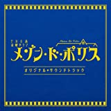 TBS系 金曜ドラマ「メゾン・ド・ポリス」オリジナル・サウンドトラック(特典なし)
