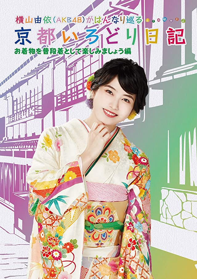 【Amazon.co.jp限定】横山由依(AKB48)がはんなり巡る 京都いろどり日記 第6巻 お着物を普段着として楽しみましょう編
