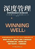 深度管理:突破管理困境的25条黄金法则(世界知名企业培训教材,MBA高管课程精华汇总。)
