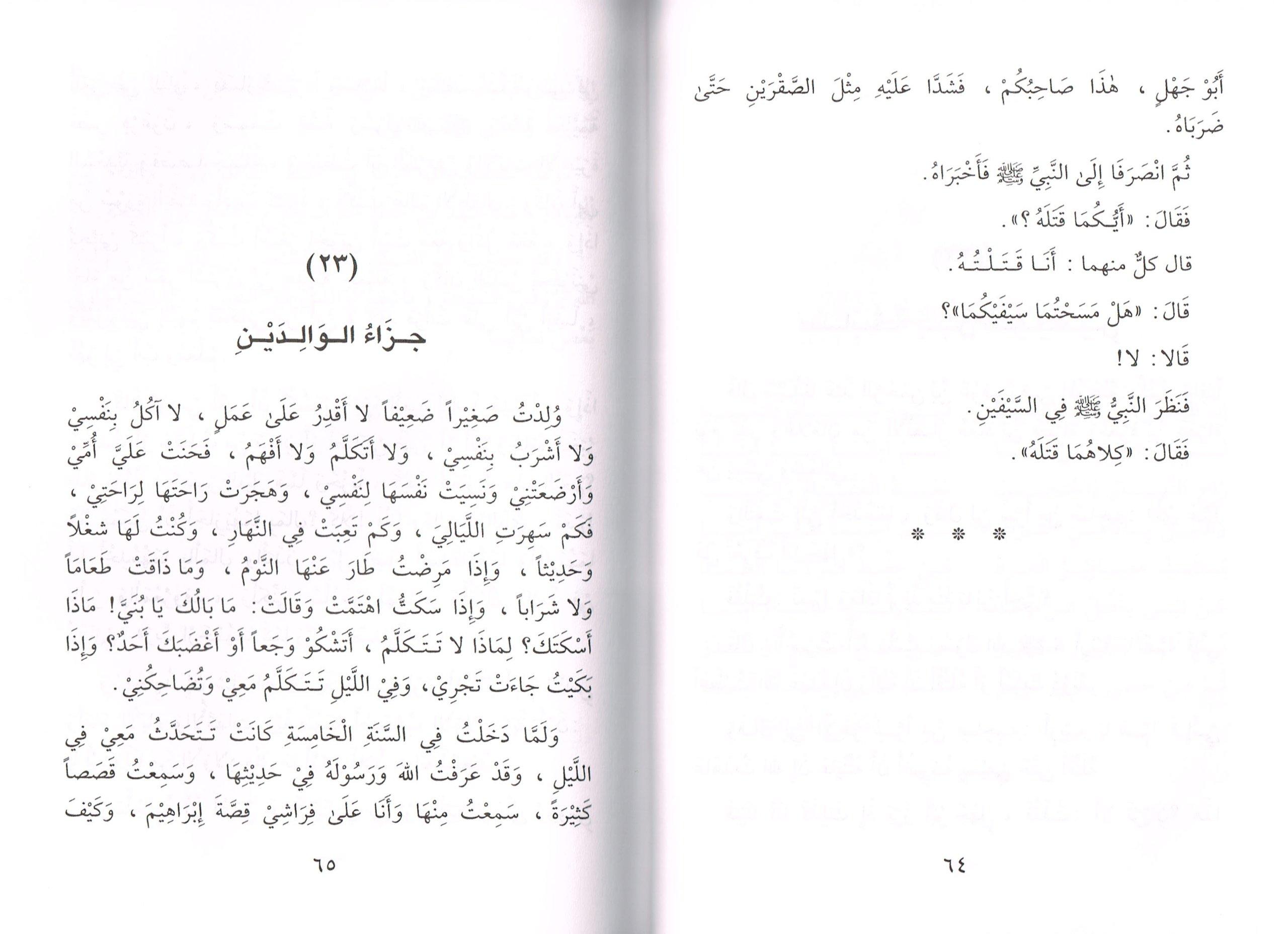Qiraat ar Rashida (Arabic): Sayyed Abul Hasan Ali Nadwi